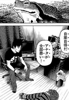 外道の歌 2巻 ネタバレ 16話 無料全部画像バレ21.jpg