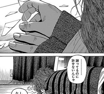 外道の歌 2巻 ネタバレ 17話 無料全部画像バレ11.jpg