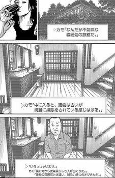 外道の歌 3巻 ネタバレ 18話 無料全部画像バレ10.jpg