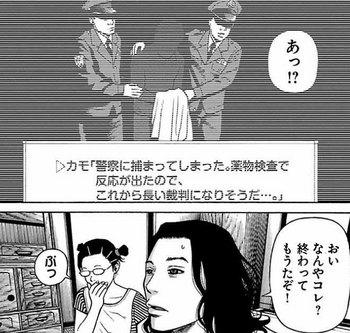 外道の歌 3巻 ネタバレ 18話 無料全部画像バレ12.jpg