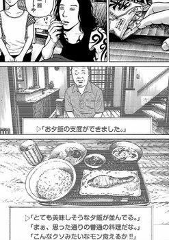 外道の歌 3巻 ネタバレ 18話 無料全部画像バレ13.jpg