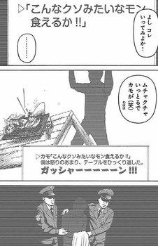 外道の歌 3巻 ネタバレ 18話 無料全部画像バレ14.jpg
