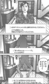 外道の歌 3巻 ネタバレ 18話 無料全部画像バレ16.jpg