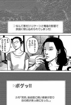 外道の歌 3巻 ネタバレ 18話 無料全部画像バレ17.jpg