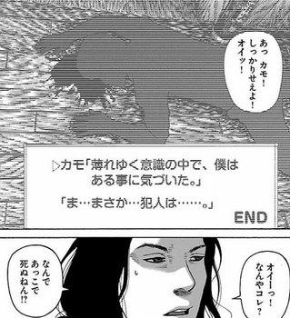 外道の歌 3巻 ネタバレ 18話 無料全部画像バレ18.jpg