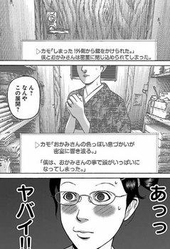 外道の歌 3巻 ネタバレ 18話 無料全部画像バレ19.jpg