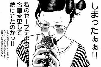 外道の歌 3巻 ネタバレ 18話 無料全部画像バレ20.jpg