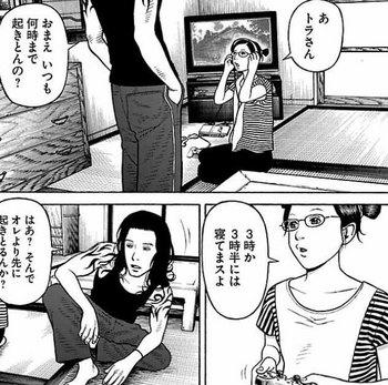 外道の歌 3巻 ネタバレ 18話 無料全部画像バレ3.jpg