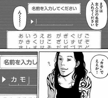 外道の歌 3巻 ネタバレ 18話 無料全部画像バレ6.jpg