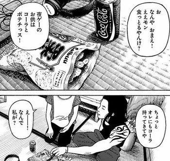 外道の歌 3巻 ネタバレ 18話 無料全部画像バレ8.jpg