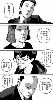 外道の歌 3巻 ネタバレ 19話 無料全部画像バレ22.jpg