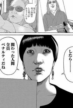 外道の歌 3巻 ネタバレ 19話 無料全部画像バレ24.jpg