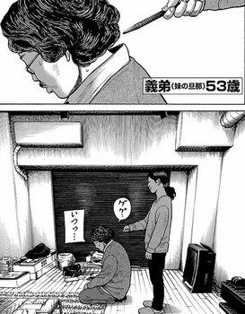 外道の歌 3巻 ネタバレ 19話 無料全部画像バレ6.jpg