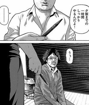 外道の歌 3巻 ネタバレ 19話 無料全部画像バレ8.jpg