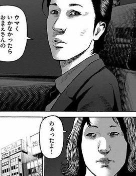 外道の歌 3巻 ネタバレ 20話 無料全部画像バレ11.jpg