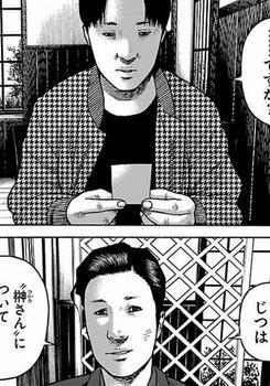 外道の歌 3巻 ネタバレ 20話 無料全部画像バレ12.jpg