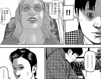 外道の歌 3巻 ネタバレ 20話 無料全部画像バレ15.jpg