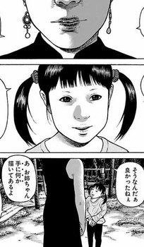外道の歌 3巻 ネタバレ 20話 無料全部画像バレ23.jpg