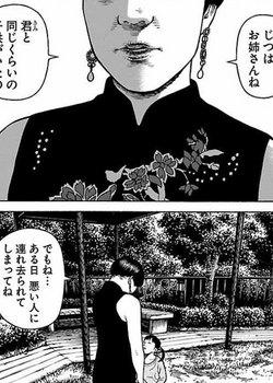 外道の歌 3巻 ネタバレ 21話 無料全部画像バレ1.jpg