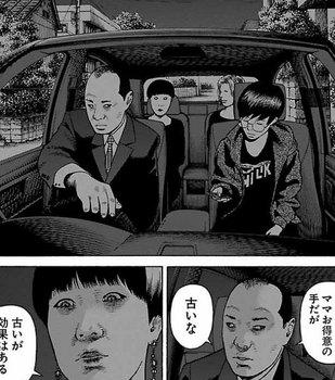 外道の歌 3巻 ネタバレ 21話 無料全部画像バレ11.jpg