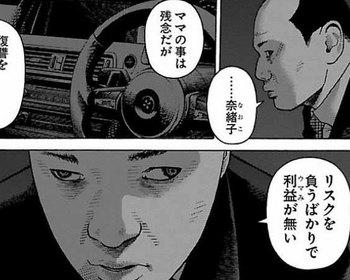 外道の歌 3巻 ネタバレ 21話 無料全部画像バレ12.jpg