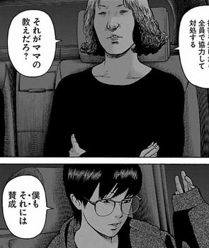 外道の歌 3巻 ネタバレ 21話 無料全部画像バレ13.jpg