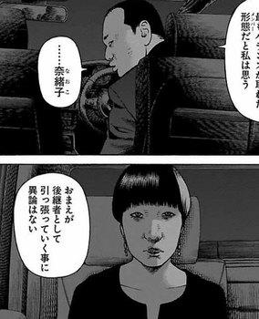 外道の歌 3巻 ネタバレ 21話 無料全部画像バレ16.jpg