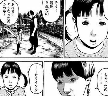 外道の歌 3巻 ネタバレ 21話 無料全部画像バレ2.jpg