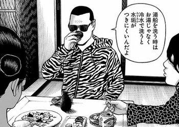 外道の歌 3巻 ネタバレ 21話 無料全部画像バレ24.jpg