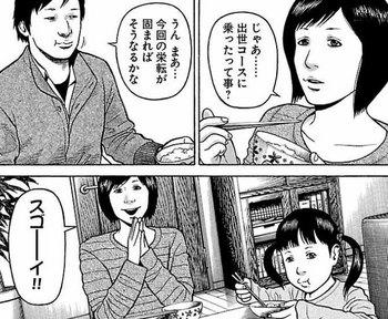 外道の歌 3巻 ネタバレ 21話 無料全部画像バレ7.jpg