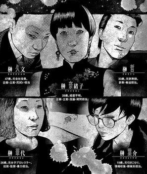 外道の歌 ネタバレ 3巻  22話 無料全部画像バレ1.jpg