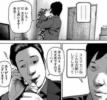 外道の歌 ネタバレ 3巻  22話 無料全部画像バレ13.jpg