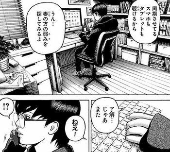 外道の歌 ネタバレ 3巻  22話 無料全部画像バレ17.jpg