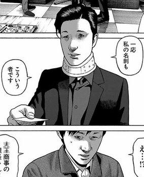 外道の歌 ネタバレ 3巻  22話 無料全部画像バレ3.jpg