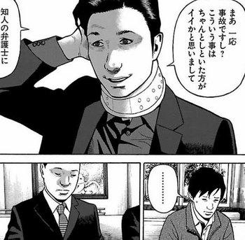 外道の歌 ネタバレ 3巻  22話 無料全部画像バレ5.jpg