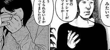 外道の歌 ネタバレ 3巻 23話 無料全部画像バレ10.jpg