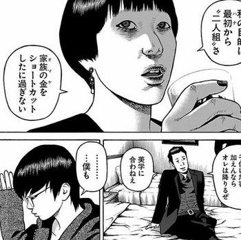 外道の歌 ネタバレ 3巻 23話 無料全部画像バレ14.jpg
