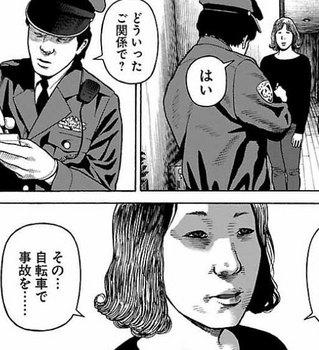 外道の歌 ネタバレ 3巻 23話 無料全部画像バレ8.jpg