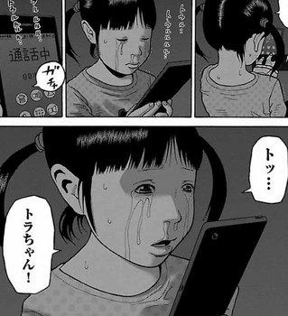 外道の歌 ネタバレ 3巻 24話 無料全部画像バレ22.jpg