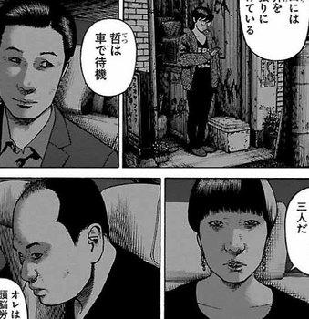 外道の歌 ネタバレ 3巻 24話 無料全部画像バレ3.jpg