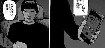 外道の歌 ネタバレ 3巻 24話 無料全部画像バレ4.jpg